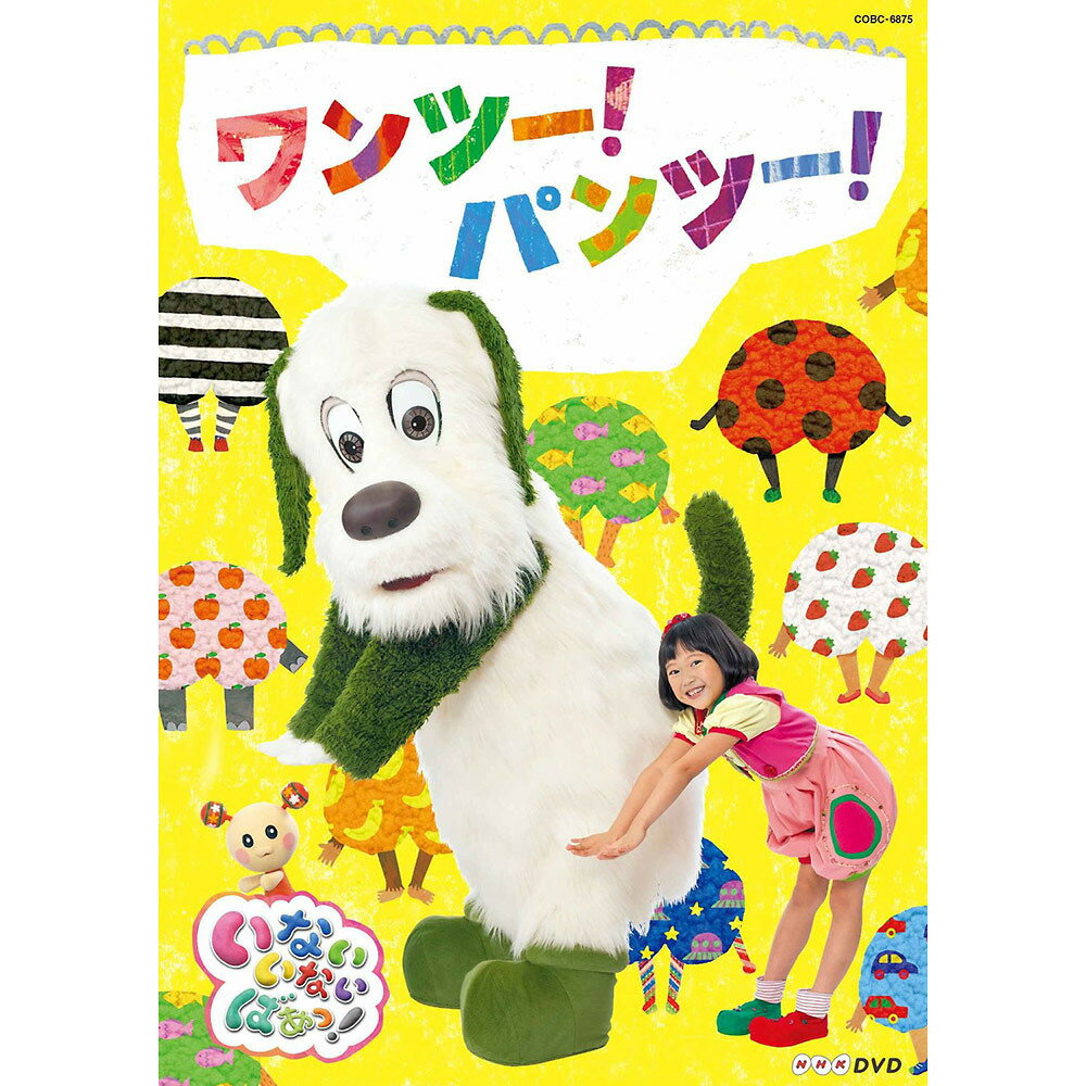 【DVD】NHK-DVD いないいないばあっ! ワンツー!パンツー!【送料無料】...:toysrus:10523073