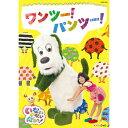 【DVD】NHK-DVD いないいないばあっ! ワンツー!パンツー!【送料無料】