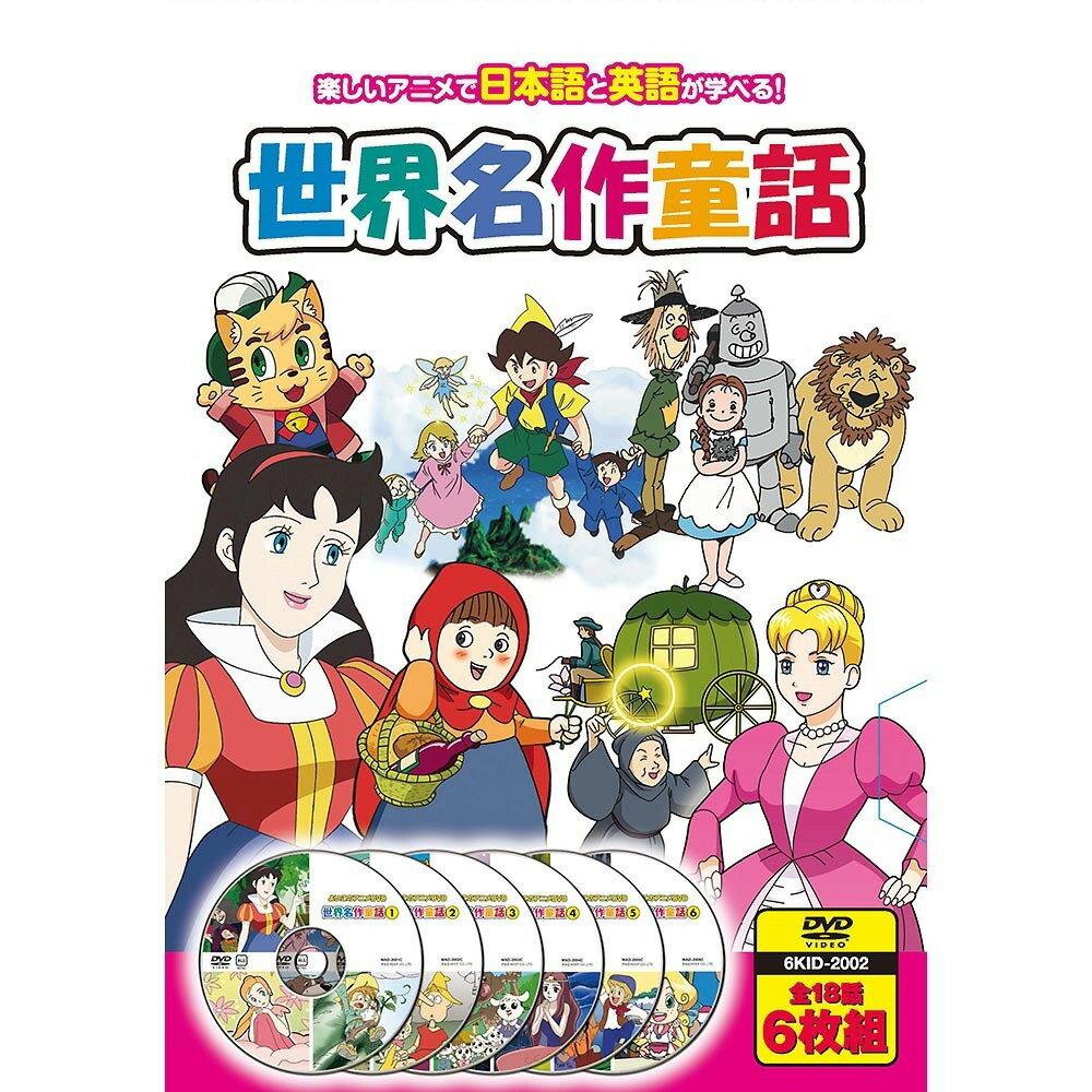 【DVD】世界名作童話(6枚組)【送料無料】...:toysrus:10523079