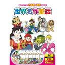 【DVD】世界名作童話(6枚組)
