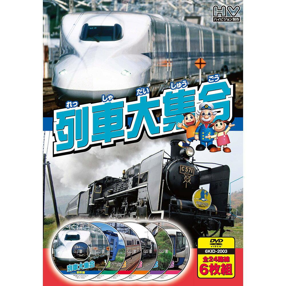 【DVD】列車大集合(6枚組)【送料無料】...:toysrus:10523075