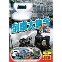 【DVD】列車大集合(6枚組)【送料無料】