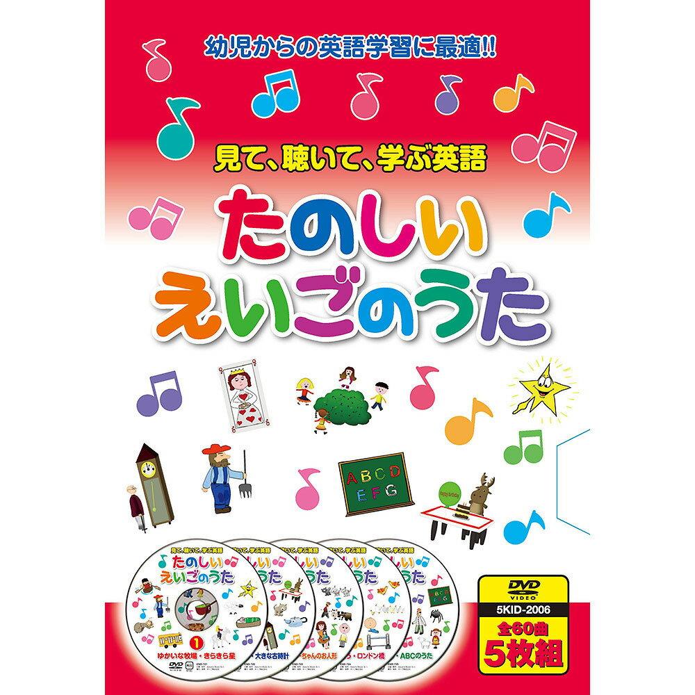 【DVD】たのしいえいごのうた(5枚組)【送料無料】...:toysrus:10523078