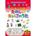 【DVD】たのしいえいごのうた(5枚組)【送料無料】