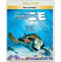 【ブルーレイ+DVD】ファインディング・ニモ MovieNEX【送料無料】