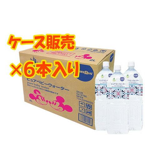ピュアベビーウォーター2L×6本(ケース)