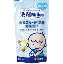 洗剤ミルトン哺乳びん・さく乳器・野菜洗い 詰め替え用 650ml