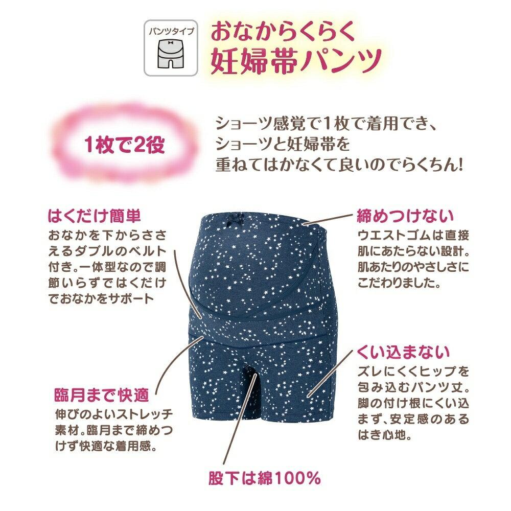 ピジョン 妊婦帯 おなからくらく妊婦帯パンツ ...の紹介画像3
