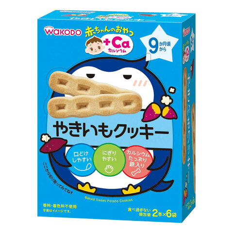 和光堂 赤ちゃんのおやつ+Ca カルシウム やきいもクッキー 【9ヶ月〜】
