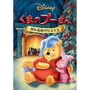 【DVD】くまのプーさん/みんなのクリスマス