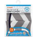 キレイがつづく GRIP COVER(ボーダーグレー)【送料無料】