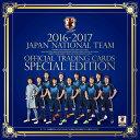 2017サッカー日本代表オフィシャルカードスペシャルエディション