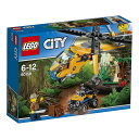 レゴ シティ 60158 ジャングル探検ヘリコプター