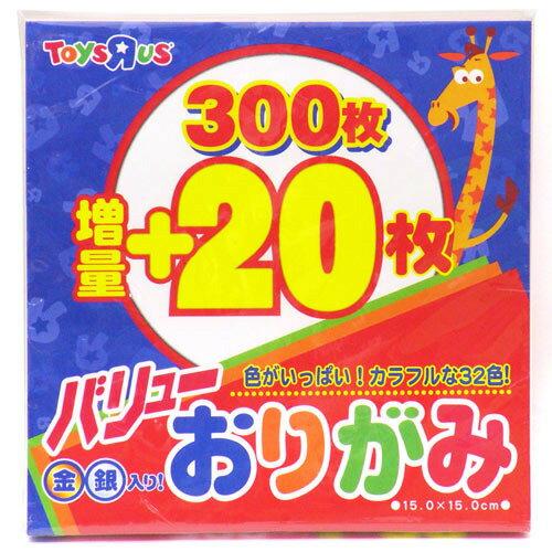 トイザらス限定 バリューおりがみ 300枚+20枚...:toysrus:10431862