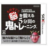 【3DSソフト】 東北大学加齢医学研究所 川島隆太教授監修 ものすごく脳を鍛える5分間の鬼トレーニング