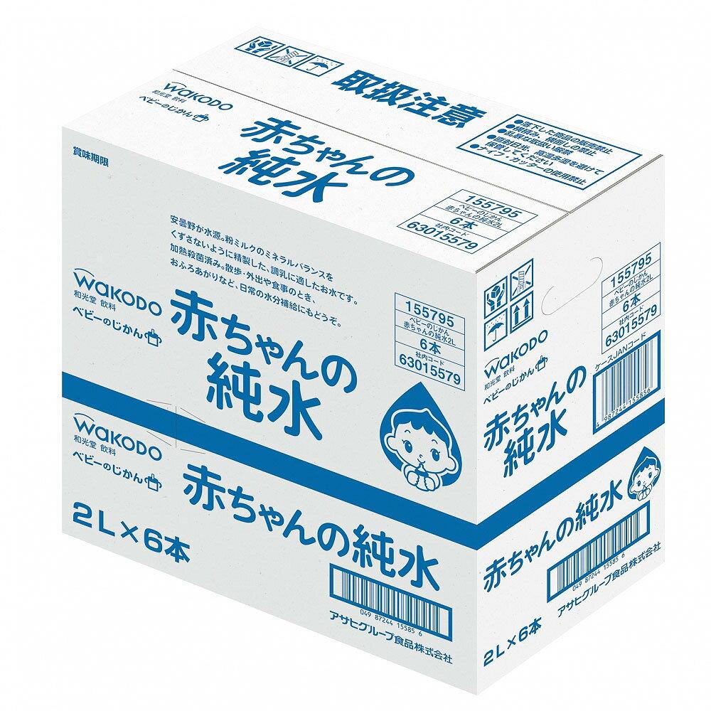 和光堂ベビーのじかん赤ちゃんの純水2L×6本入り(ケース)