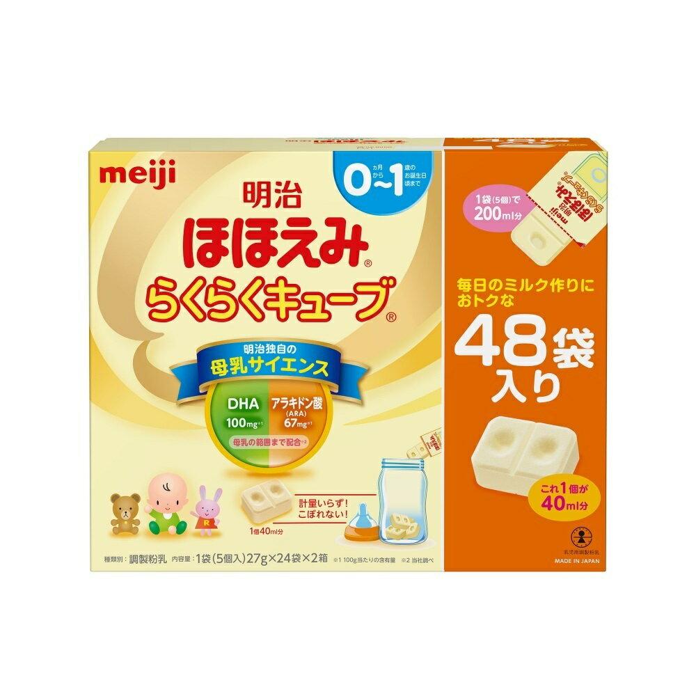 明治ほほえみ らくらくキューブ 240個(5個入り×48袋)【粉ミルク】