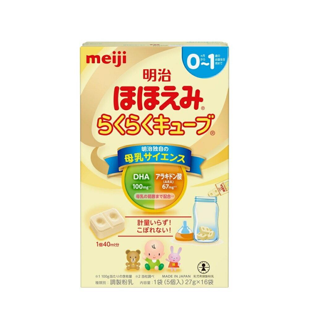 明治ほほえみ らくらくキューブ 80個(5個入り×16袋)【粉ミルク】