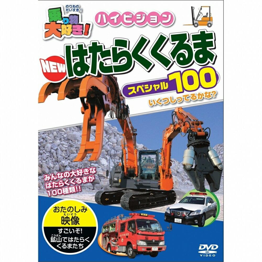 【DVD】 乗り物大好き!ハイビジョン NEWはたらくくるまスペシャル100...:toysrus:10487701