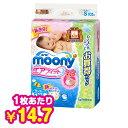 【テープおむつ】ムーニーエアフィット Sサイズ(4〜8kg)105枚