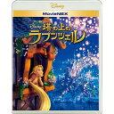 【ブルーレイ+DVD】 塔の上のラプンツェル MovieNEX【送料無料】