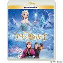 【ブルーレイ+DVD】アナと雪の女王 MovieNEX【送料無料】