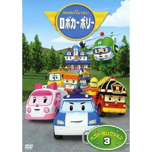 【DVD】ロボカーポリー ベスト・セレクション3...:toysrus:10490849