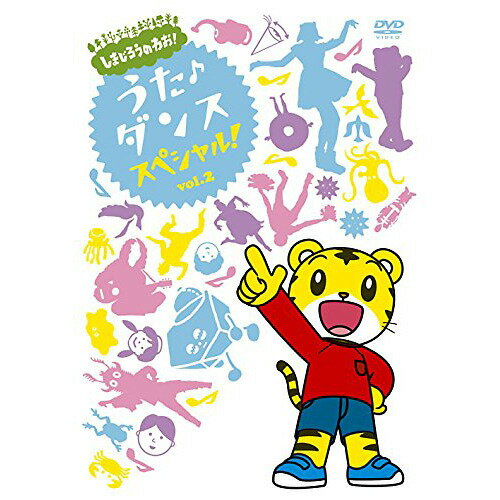 【DVD】 しまじろうのわお!うた・ダンススペシャル Vol.2...:toysrus:10490848