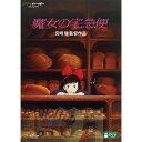 【DVD】魔女の宅急便【送料無料】