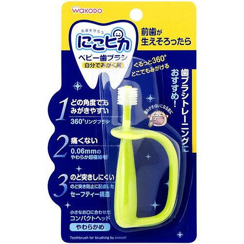 和光堂にこピカベビー歯ブラシ自分でみがく用