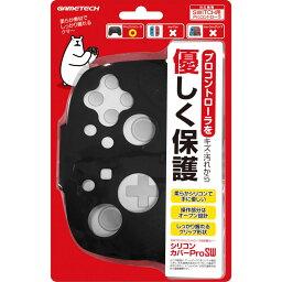 Nintendo Switch Proコントローラ用保護カバー『シリコンカバーPro SW』