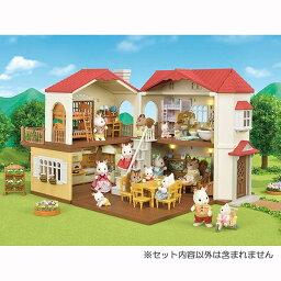 【オンライン限定価格】<strong>シルバニア</strong>ファミリー 赤い屋根の大きなお家