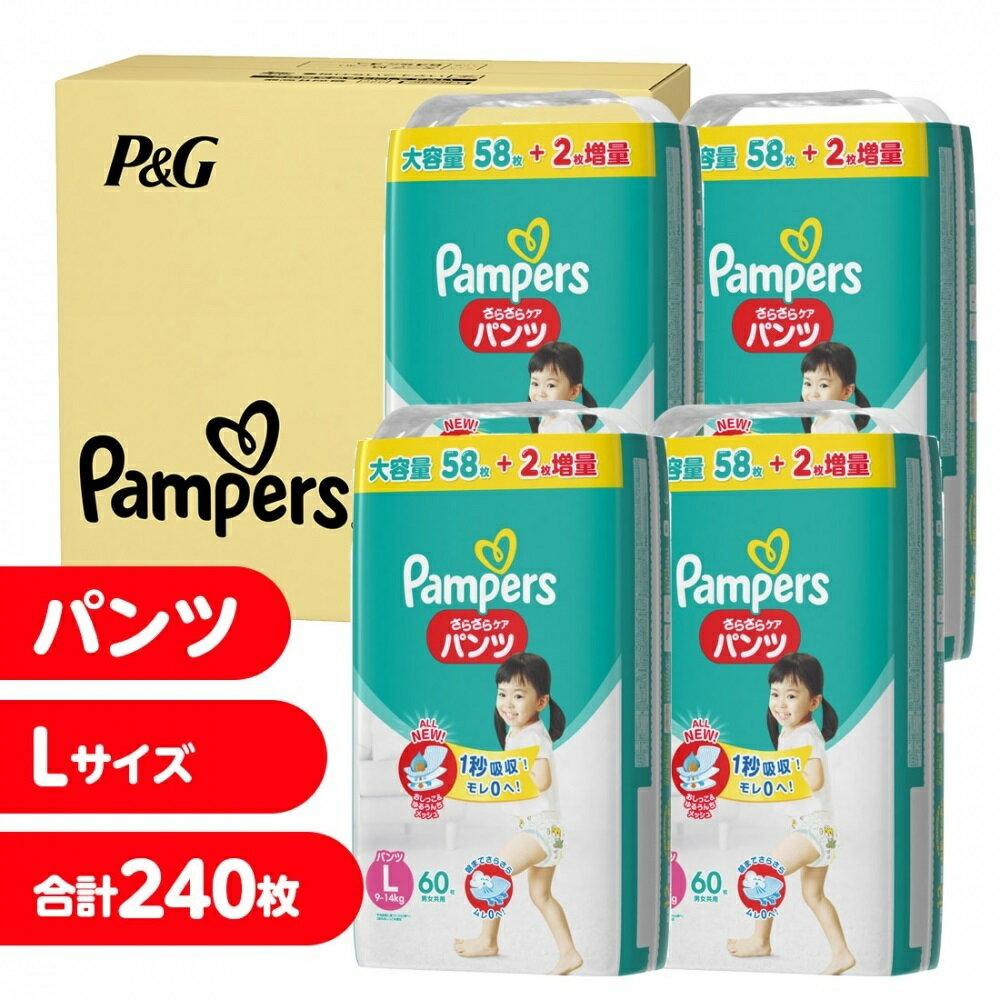 【8枚増量+送料無料】パンパース さらさらケア パンツ Lサイズ 240枚(58枚+2×4) 紙おむつ箱入り【パンツタイプ】【送料無料】