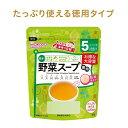 たっぷり手作り応援 野菜スープ(徳用)