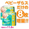 【増量】パンパース テープ新生児サイズ236枚(114枚×2+ベビーザらス限定 8枚増量) 紙おむつ 箱入り(カートン)