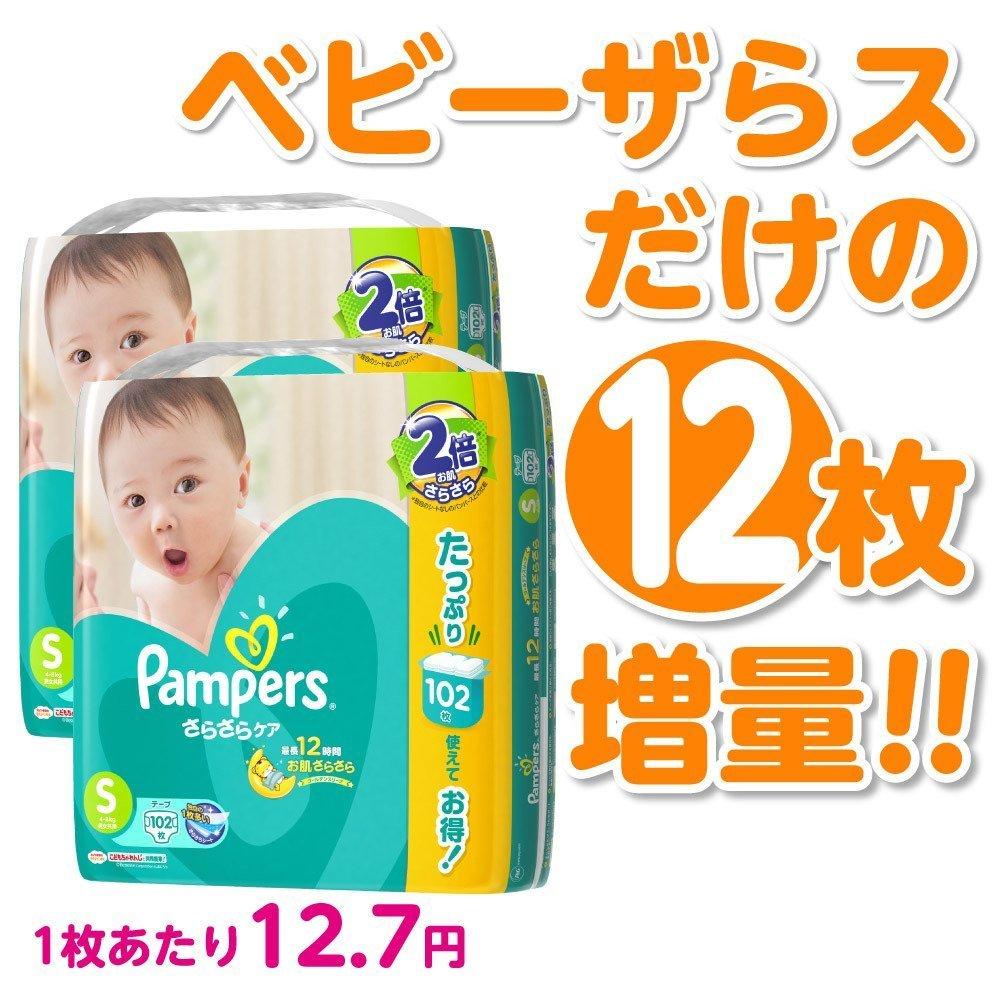 【増量】パンパース テープSサイズ216枚(102枚×2+ベビーザらス限定 12枚増量) 紙おむつ 箱入り(カートン)