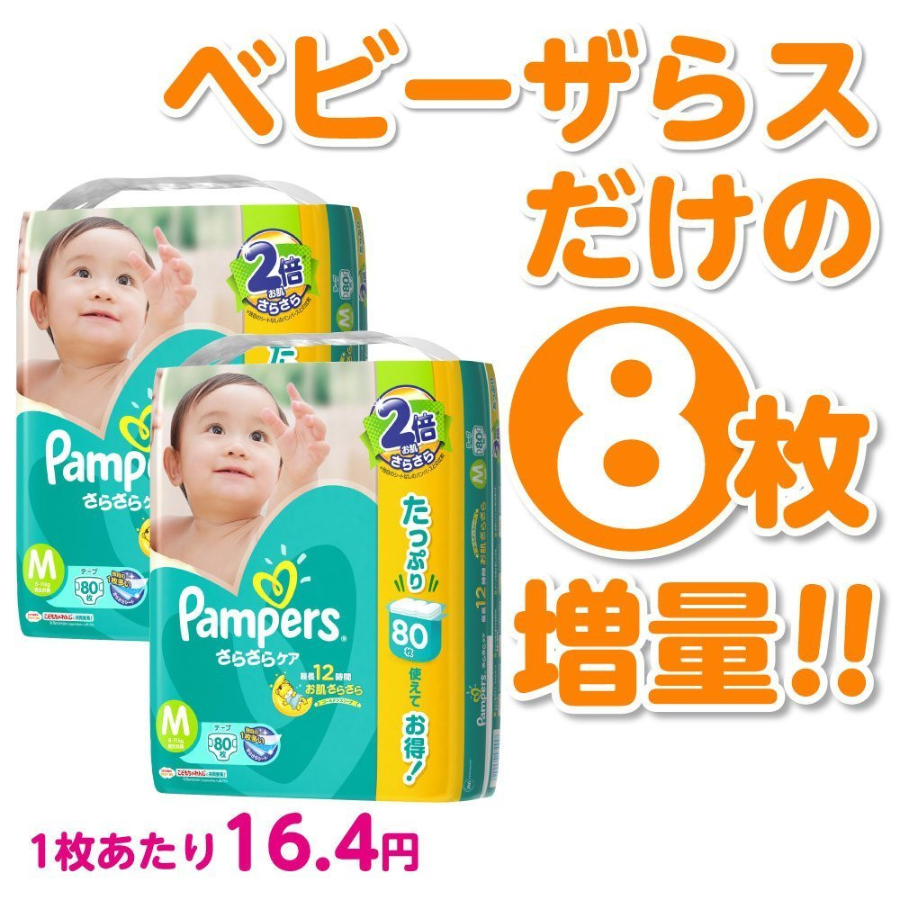 【増量】パンパース テープMサイズ168枚(80枚×2+ベビーザらス限定 8枚増量) おむつ 紙おむつ 箱入り(カートン)