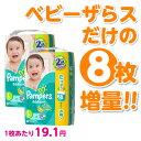 【増量】パンパース テープLサイズ144枚(68枚×2+ベビーザらス限定 8枚増量) 紙おむつ 箱入り(カートン)