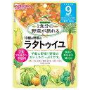 和光堂 グーグーキッチン 10種の野菜のラタトゥイユ