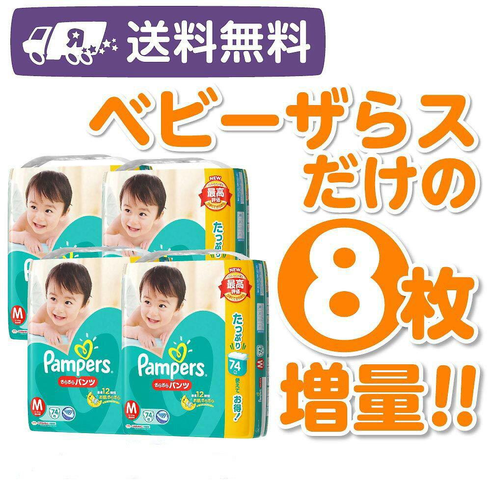 パンパース パンツMサイズ304枚(74枚×4+ベビーザらス限定 8枚増量) おむつ 紙おむつ 箱入り(カートン)【送料無料】