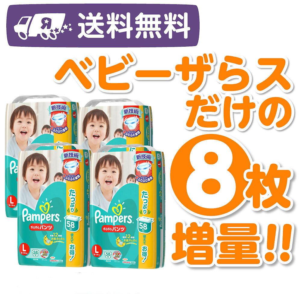 パンパース パンツLサイズ240枚(56枚×4+ベビーザらス限定 16枚増量) おむつ 紙おむつ 箱入り(カートン)【送料無料】