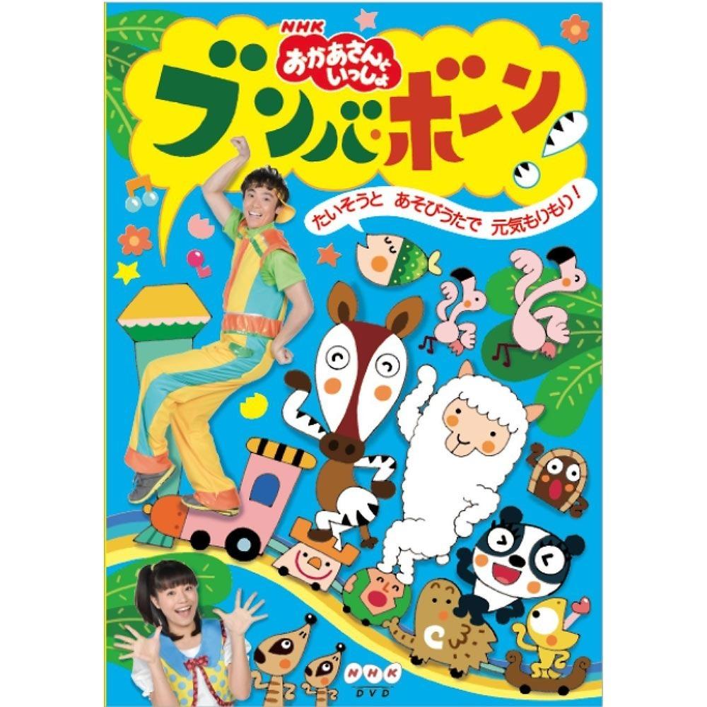 【DVD】「おかあさんといっしょ」ブンバ・ボーン!〜たいそうとあそびうたで元気もりもり!〜…...:toysrus:10496921