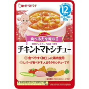 【キユーピー】 HA-7 チキントマトシチュー