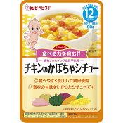 【キユーピー】 HA-16 ハッピーレシピ チキンのかぼちゃシチュー