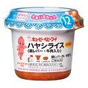 SC−7 すまいるカップ ハヤシライス(鶏レバー・牛肉入り)