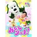 【DVD】NHK-DVD いないいないばあっ! おててタッチ!【送料無料】