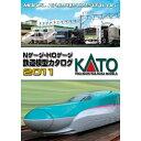 KATONゲージHOゲージ鉄道模型カタログ2011【オンライン限定】