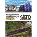 KATONゲージHOゲージ鉄道模型カタログ2019【オンライン限定】