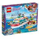 【オンライン限定価格】レゴ フレンズ 41381 海のどうぶつレスキュークルーザー【送料無料】