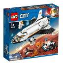 【オンライン限定価格】レゴ シティ 60226 超高速!火星探査シャトル